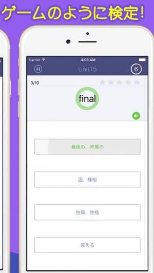 iPhone、iPadアプリ「単語ツリー - 学習進捗が見える」のスクリーンショット 5枚目