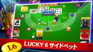 iPhone、iPadアプリ「ドラカジ - カジノのバカラゲーム」のスクリーンショット 4枚目