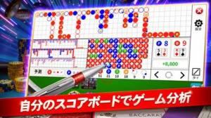 iPhone、iPadアプリ「ドラカジ - カジノのバカラゲーム」のスクリーンショット 1枚目