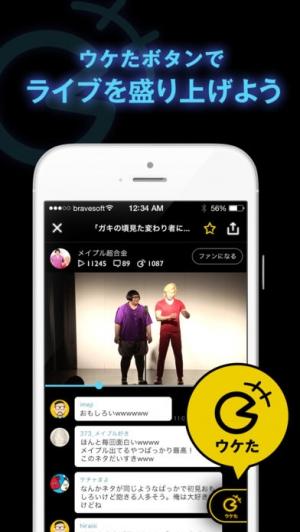 iPhone、iPadアプリ「LaLaLive|ララライブ」のスクリーンショット 3枚目