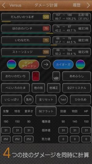 iPhone、iPadアプリ「VS SWSH」のスクリーンショット 2枚目