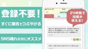 iPhone、iPadアプリ「匿名つぶやきSNS【オモッター】 愚痴や秘密をつぶやこう」のスクリーンショット 2枚目
