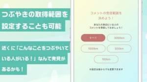 iPhone、iPadアプリ「匿名つぶやきSNS【オモッター】 愚痴や秘密をつぶやこう」のスクリーンショット 4枚目