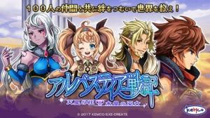 iPhone、iPadアプリ「[Premium] RPG アルバスティア戦記」のスクリーンショット 1枚目