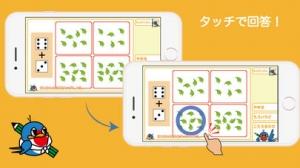 iPhone、iPadアプリ「子供向け計算ドリル 頭が良くなるバードリル」のスクリーンショット 3枚目