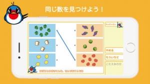 iPhone、iPadアプリ「子供向け計算ドリル 頭が良くなるバードリル」のスクリーンショット 2枚目