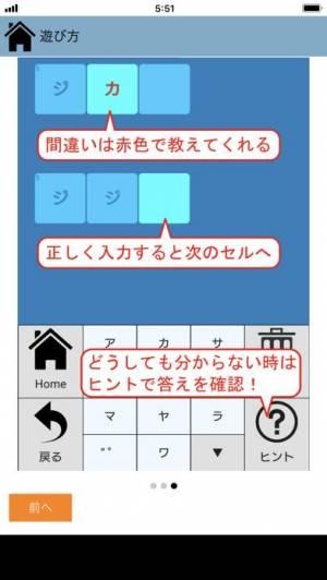 iPhone、iPadアプリ「クロスワード ~ 脳トレ パズルゲーム ~」のスクリーンショット 4枚目