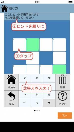iPhone、iPadアプリ「クロスワード ~ 脳トレ パズルゲーム ~」のスクリーンショット 2枚目