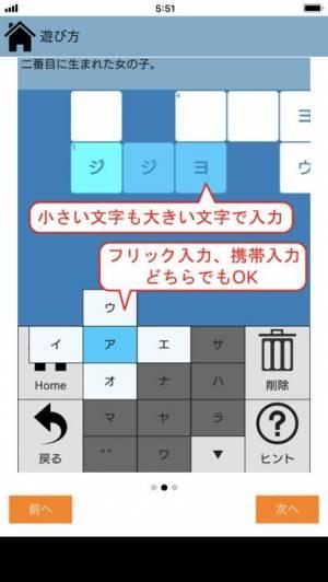 iPhone、iPadアプリ「クロスワード ~ 脳トレ パズルゲーム ~」のスクリーンショット 3枚目