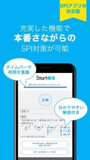 iPhone、iPadアプリ「Start就活-新卒のための効率的な就職活動アプリ」のスクリーンショット 4枚目