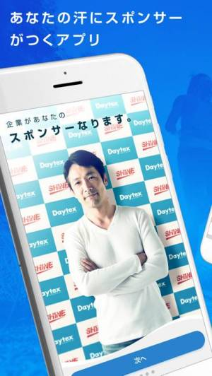 iPhone、iPadアプリ「SPOBY」のスクリーンショット 1枚目