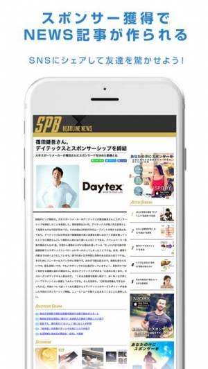 iPhone、iPadアプリ「SPOBY」のスクリーンショット 5枚目