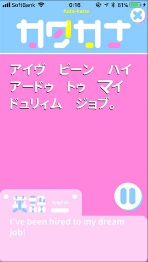 iPhone、iPadアプリ「ハワイでローカルと恋に落ちるまでに使ったカタカナ英会話」のスクリーンショット 1枚目