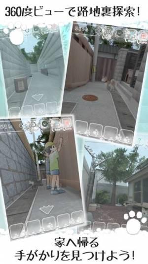 iPhone、iPadアプリ「【脱出】はぐれ猫、路地裏からの脱出」のスクリーンショット 2枚目