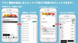 iPhone、iPadアプリ「すごい英単語帳!中学〜大学入試全範囲対応」のスクリーンショット 4枚目