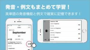 iPhone、iPadアプリ「すごい英単語帳!中学〜大学入試全範囲対応」のスクリーンショット 2枚目