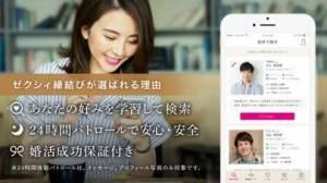 iPhone、iPadアプリ「ゼクシィ縁結び - 婚活 アプリ」のスクリーンショット 4枚目