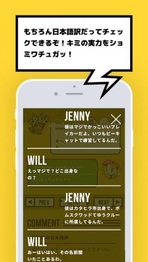 iPhone、iPadアプリ「JUICE」のスクリーンショット 5枚目
