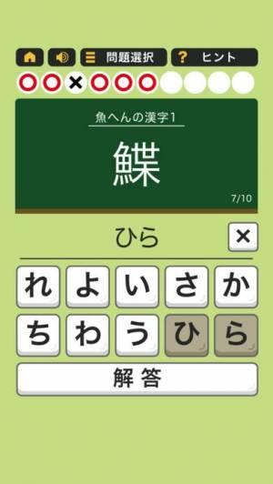 iPhone、iPadアプリ「すっきり!漢字読み~10番勝負」のスクリーンショット 4枚目