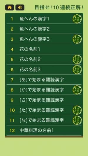 iPhone、iPadアプリ「すっきり!漢字読み~10番勝負」のスクリーンショット 3枚目