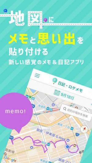 iPhone、iPadアプリ「ポジメモ - 地図に貼る予定メモ/日記アプリ -」のスクリーンショット 1枚目