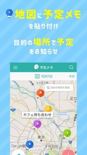 iPhone、iPadアプリ「ポジメモ - 地図に貼る予定メモ/日記アプリ -」のスクリーンショット 2枚目