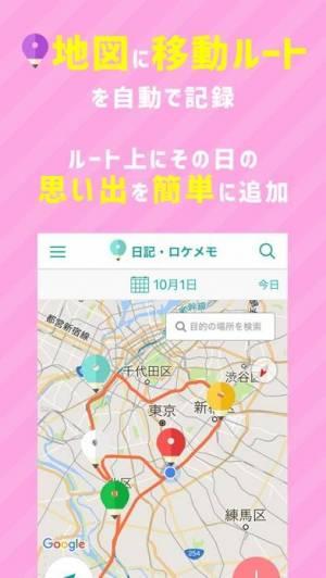 iPhone、iPadアプリ「ポジメモ - 地図に貼る予定メモ/日記アプリ -」のスクリーンショット 3枚目