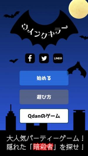 iPhone、iPadアプリ「ウインクキラー:目で「暗殺」パーティーゲーム」のスクリーンショット 1枚目