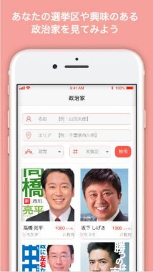iPhone、iPadアプリ「PoliPoli - 政治家とまちづくりができる」のスクリーンショット 1枚目