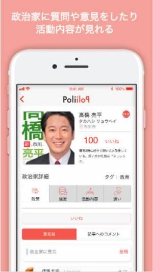 iPhone、iPadアプリ「PoliPoli - 政治家とまちづくりができる」のスクリーンショット 4枚目