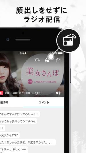 iPhone、iPadアプリ「FRESH! CAST」のスクリーンショット 4枚目