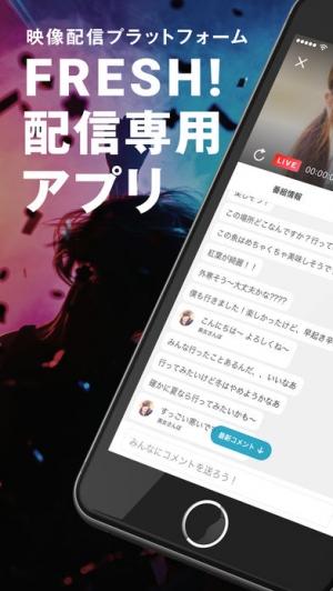 iPhone、iPadアプリ「FRESH! CAST」のスクリーンショット 1枚目