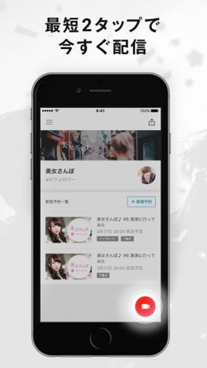 iPhone、iPadアプリ「FRESH! CAST」のスクリーンショット 3枚目