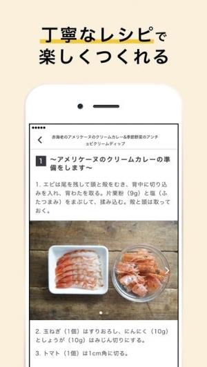 iPhone、iPadアプリ「TastyTable テイスティーテーブル」のスクリーンショット 4枚目