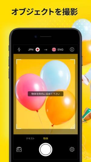iPhone、iPadアプリ「写真撮影&翻訳 - 写真翻訳機」のスクリーンショット 1枚目