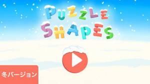 iPhone、iPadアプリ「Puzzle Shapes - 幼児教育パズル」のスクリーンショット 1枚目