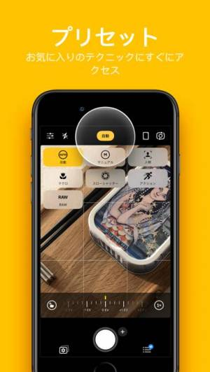 iPhone、iPadアプリ「Camera+ 2 - 高度なカメラと写真エディター」のスクリーンショット 2枚目