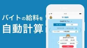 iPhone、iPadアプリ「CAST:シフト管理とバイトの給料の計算ができるシフトアプリ」のスクリーンショット 3枚目