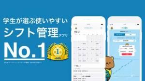 iPhone、iPadアプリ「CAST:シフト管理とバイトの給料の計算ができるシフトアプリ」のスクリーンショット 2枚目