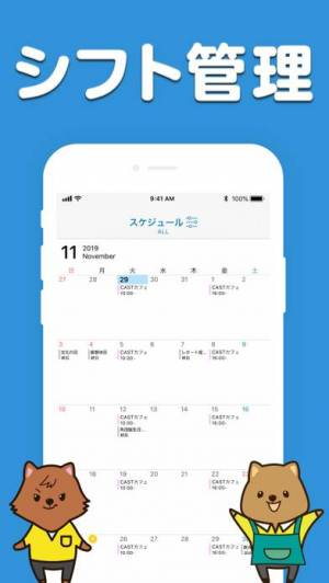 iPhone、iPadアプリ「シフト管理アプリ CAST」のスクリーンショット 1枚目