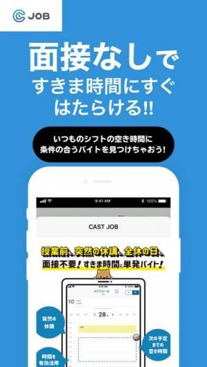 iPhone、iPadアプリ「シフト管理アプリ CAST」のスクリーンショット 4枚目