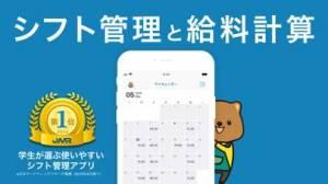 iPhone、iPadアプリ「CAST:シフト管理とバイトの給料の計算ができるシフトアプリ」のスクリーンショット 1枚目