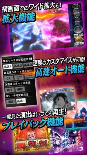 iPhone、iPadアプリ「CRバジリスク~甲賀忍法帖~弦之介の章」のスクリーンショット 5枚目