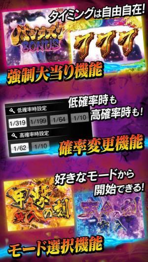 iPhone、iPadアプリ「CRバジリスク~甲賀忍法帖~弦之介の章」のスクリーンショット 4枚目