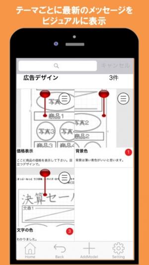 iPhone、iPadアプリ「CoLAB」のスクリーンショット 2枚目