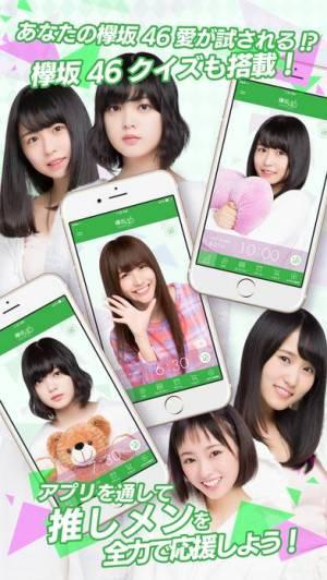 iPhone、iPadアプリ「欅坂46〜beside you〜」のスクリーンショット 5枚目