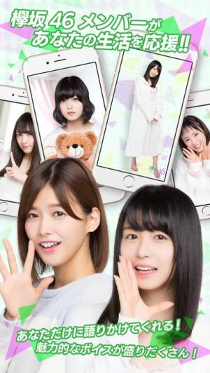 iPhone、iPadアプリ「欅坂46〜beside you〜」のスクリーンショット 2枚目