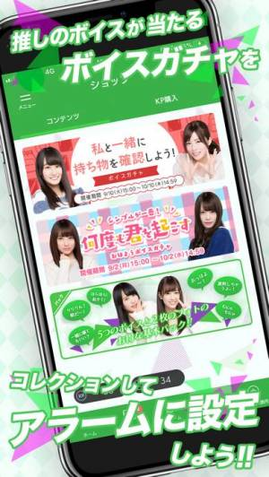 iPhone、iPadアプリ「欅坂46〜beside you〜」のスクリーンショット 3枚目