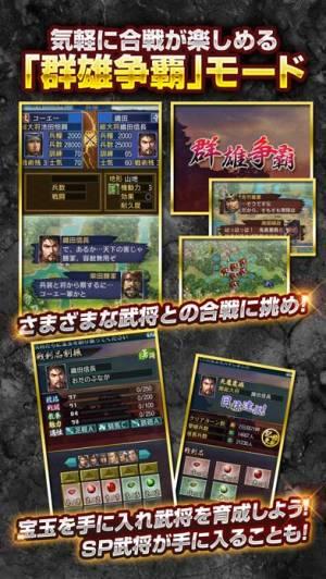 iPhone、iPadアプリ「信長の野望・武将風雲録」のスクリーンショット 4枚目