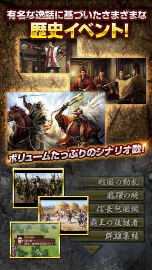 iPhone、iPadアプリ「信長の野望・武将風雲録」のスクリーンショット 3枚目
